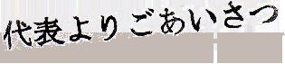 daihyo_ttl