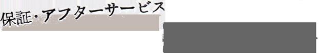 hosyo_title