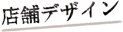 tenpo_title